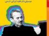 cover_125b_farsi